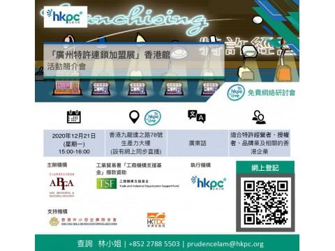 「廣州特許連鎖加盟展」香港館
