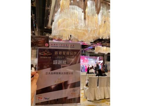 香港星級品牌大獎2020-2021