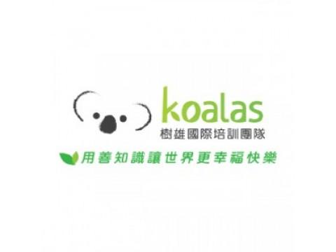 樹熊國際訓練有限公司