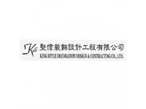 堅信裝飾設計工程有限公司