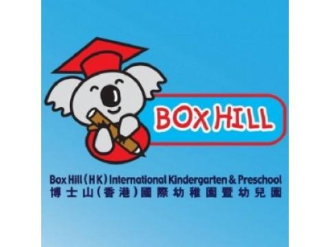 博士山(香港)國際幼稚園 Box Hill