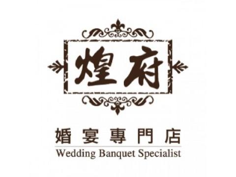 煌府婚宴專門店