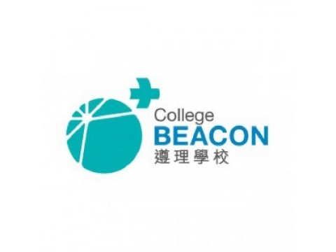 遵理學校 (BEACON COLLEGE)
