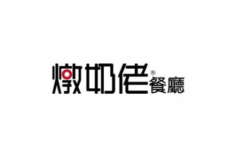 金裝燉奶佬(集團)控股有限公司